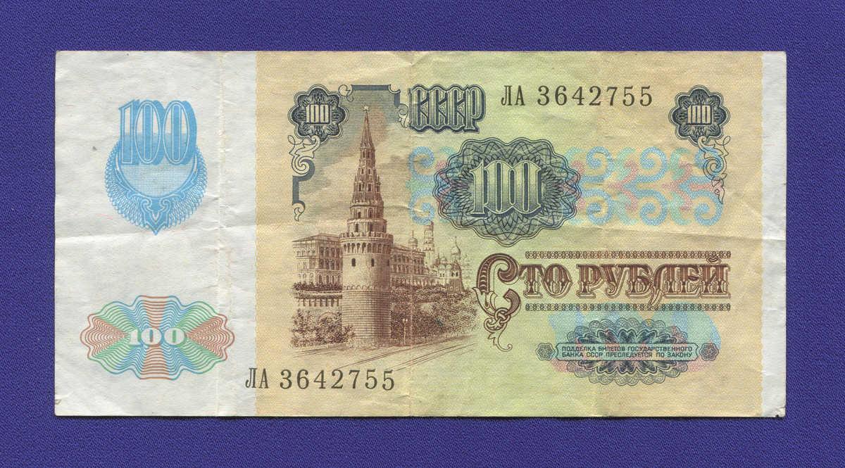 СССР 100 рублей 1991 года / VF-XF / Звёзды - 1