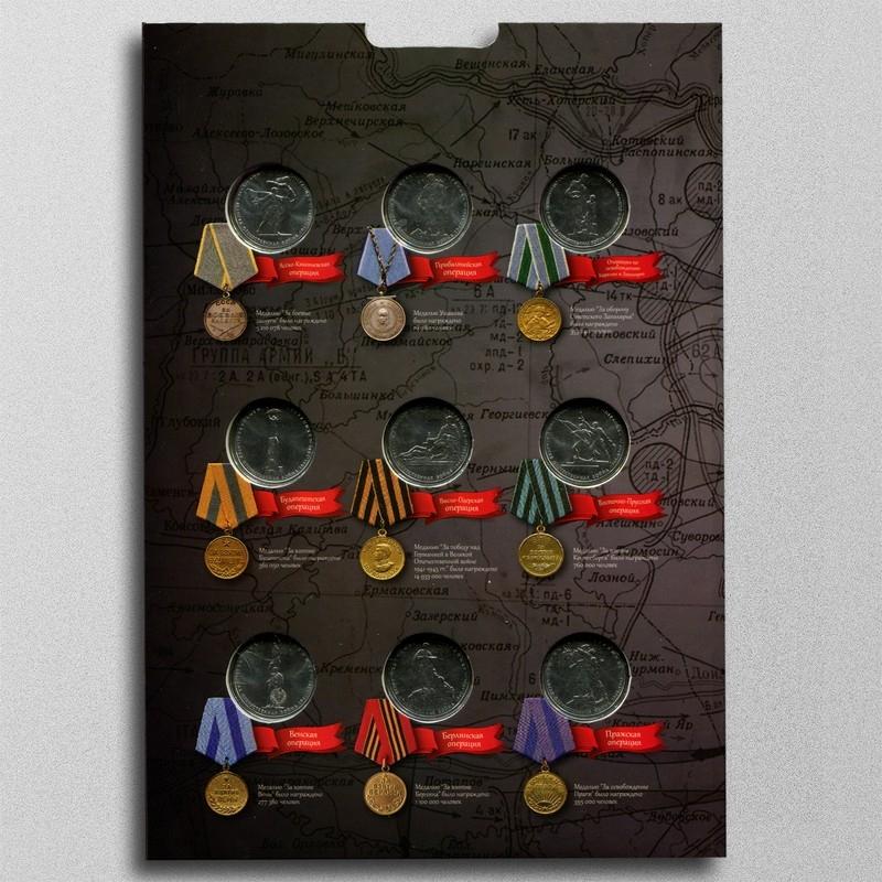 Набор 5 рублевых монет 2014 года посвященных 70-летию победы в Великой Отечественной Войне в подарочном альбоме - 1