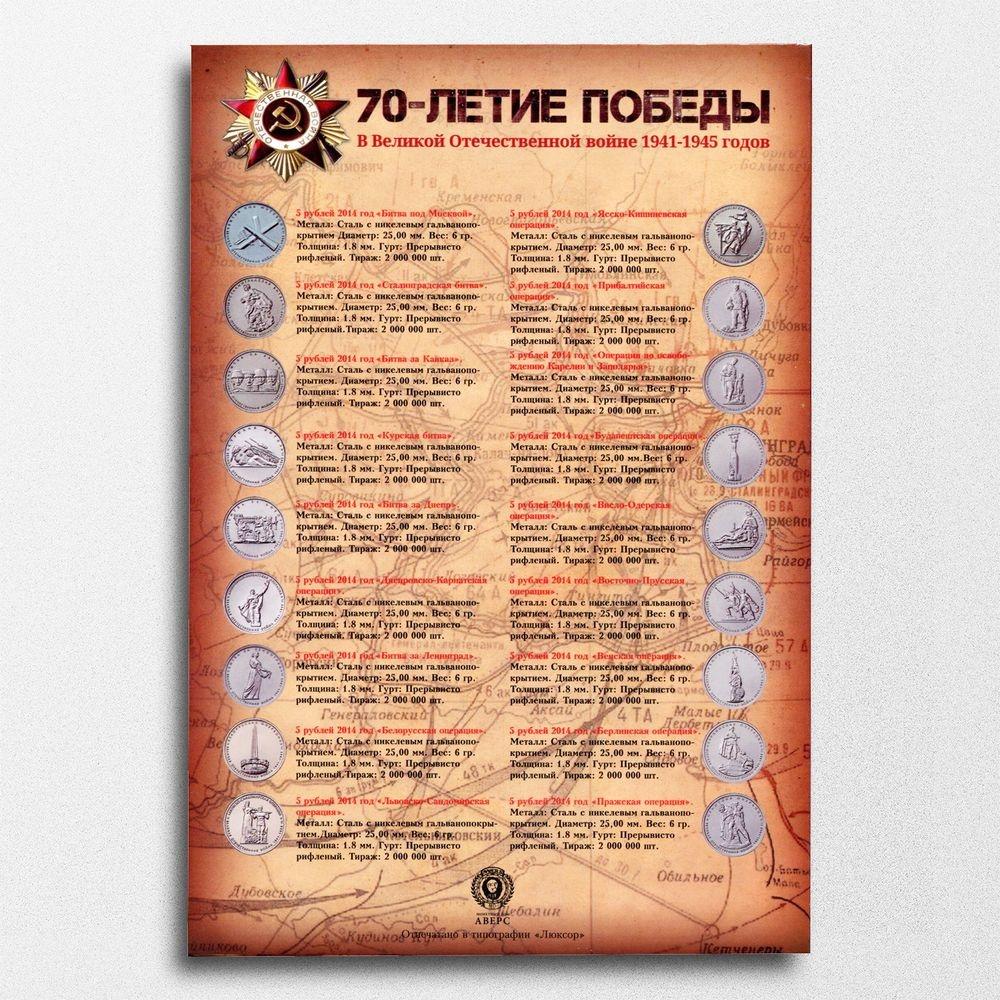 Альбом для монет посвященных 70-летию Победы в Великой Отечественной войне 1941-1945 гг. - 7