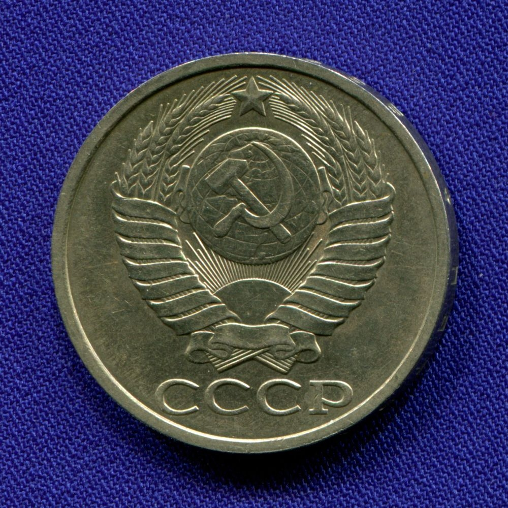 СССР 50 копеек 1986 - 1