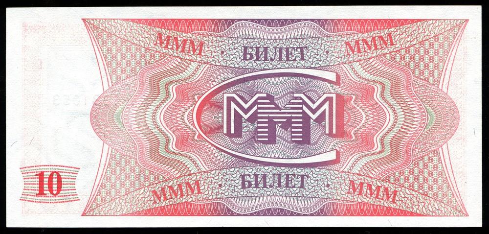 Россия 10 билетов МММ UNC - 1