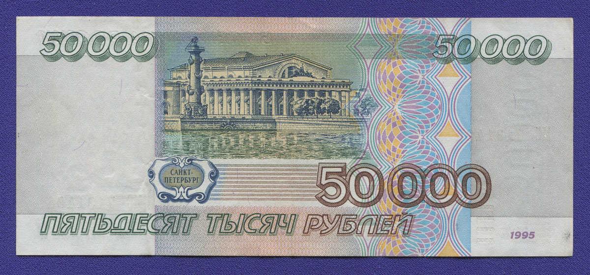Россия 50000 рублей 1995 года / XF - 1
