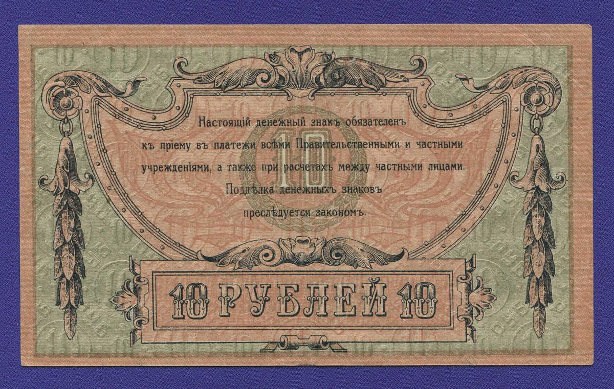 Гражданская война (Юг России) 10 рублей 1918 / VF+ - 1
