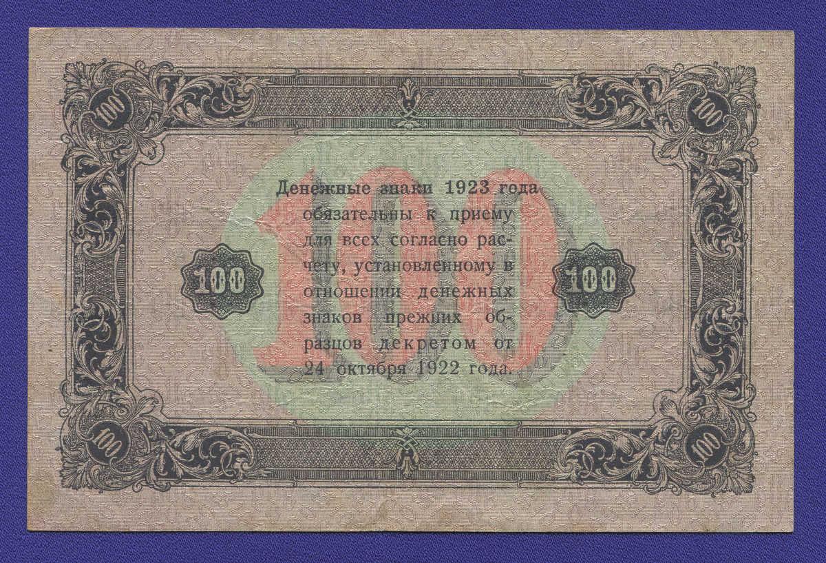 РСФСР 100 рублей 1923 года / 2-й выпуск / Г. Я. Сокольников / Лошкин / VF-XF / Звёзды - 1
