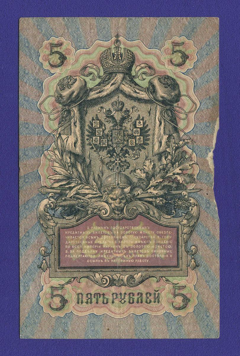 Николай II 5 рублей 1909 И. П. Шипов Е. Родионов VF-  - 1