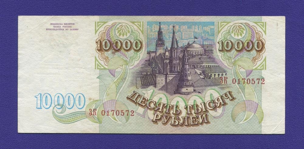Россия 10000 рублей 1993 года / VF-XF - 1