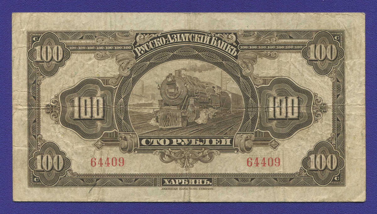 Гражданская война (Харбин) 100 рублей 1919 / VF+ - 1