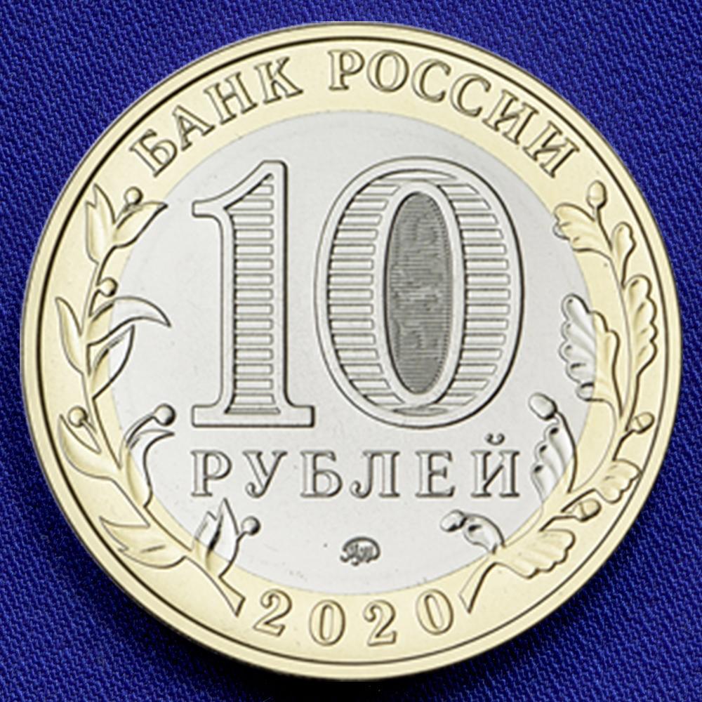 Россия 10 рублей 2020 года ММД UNC Козельск - 1