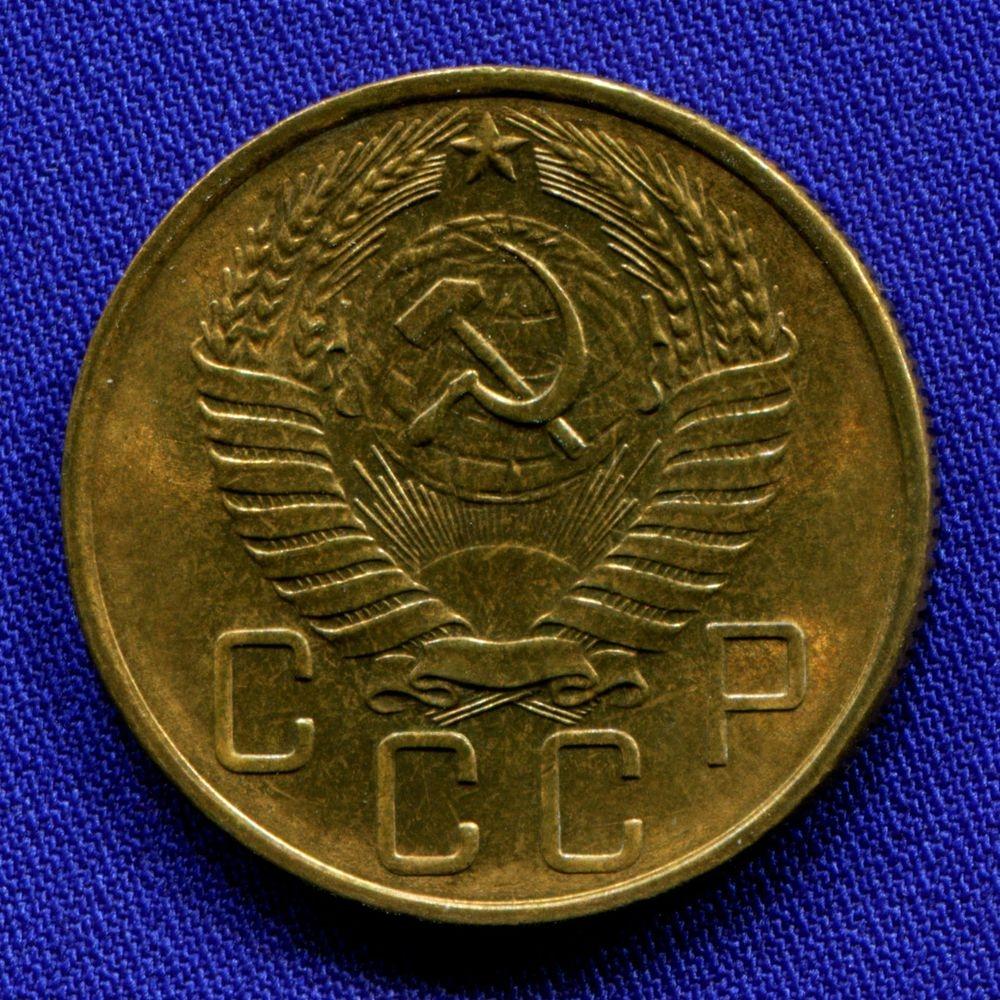 СССР 5 копеек 1957 - 1