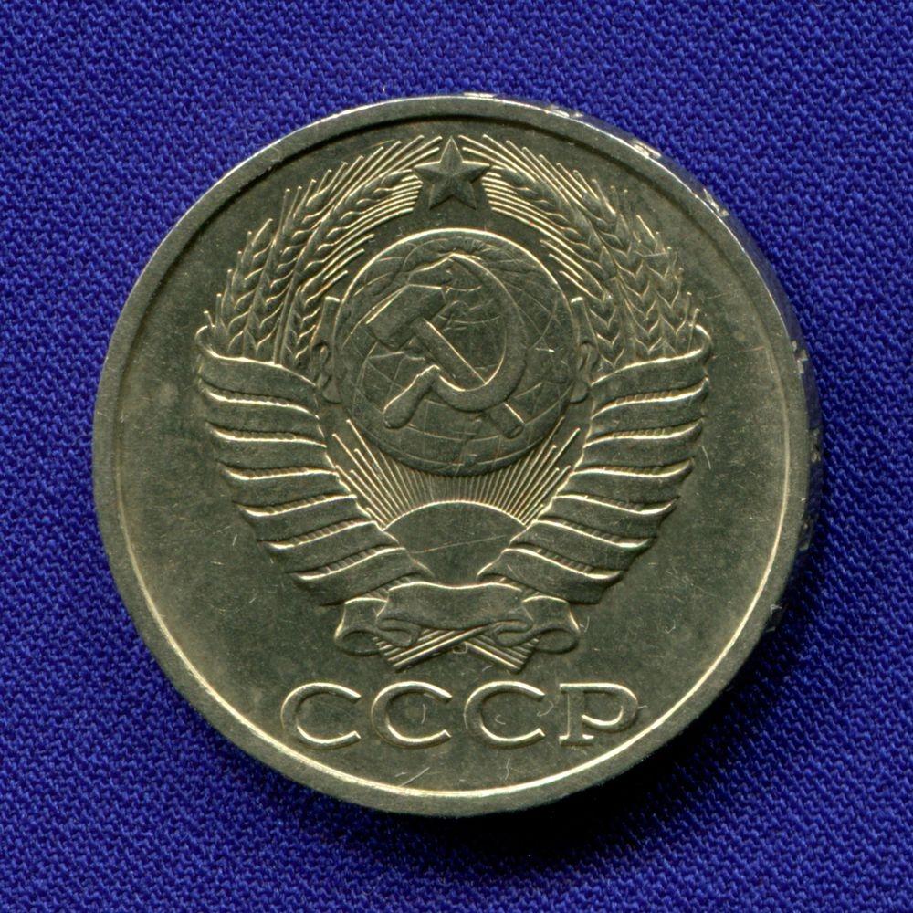 СССР 50 копеек 1981 - 1