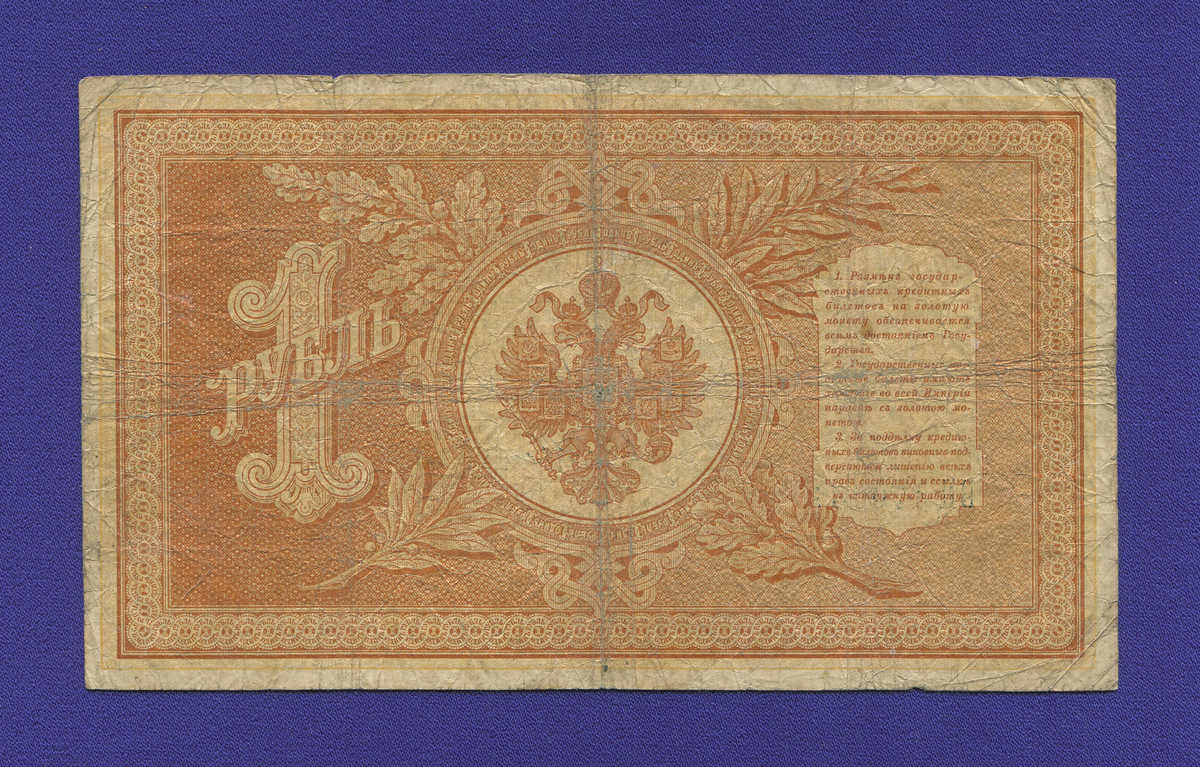 Николай II 1 рубль 1898 Э. Д. Плеске Софронов (Р2) VF-  - 1