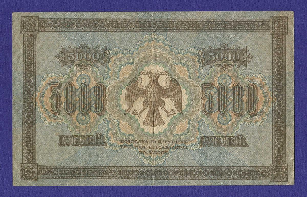РСФСР 5000 рублей 1918 года / Г. Л. Пятаков / Ф. Шмидт / Р3 / VF / Вертикальный - 1