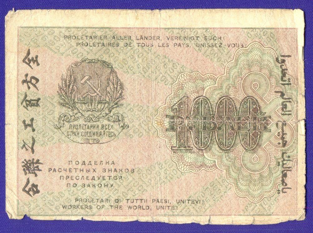 РСФСР 1000 рублей 1919 Н. Н. Крестинский М. Осипов (Р) VF Цифры номинала горизонтально  - 1