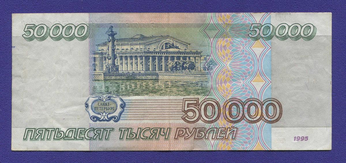 Россия 50000 рублей 1995 года / VF-XF - 1