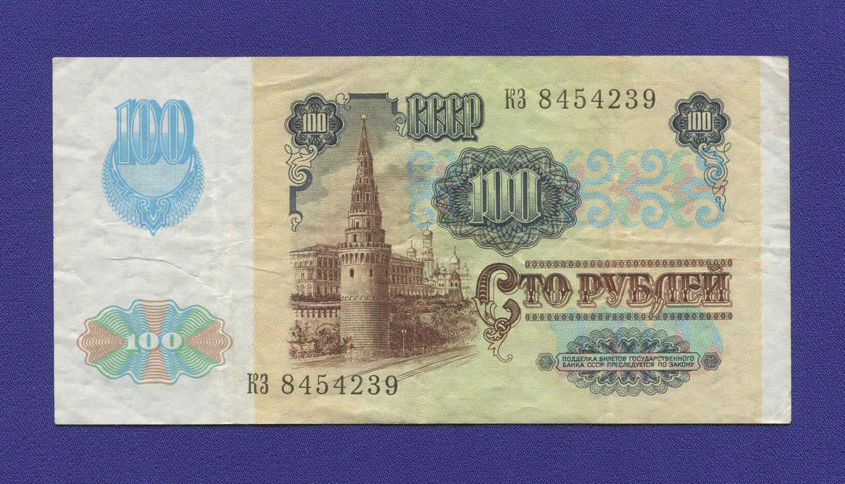 СССР 100 рублей 1991 года / XF+ / Звёзды - 1