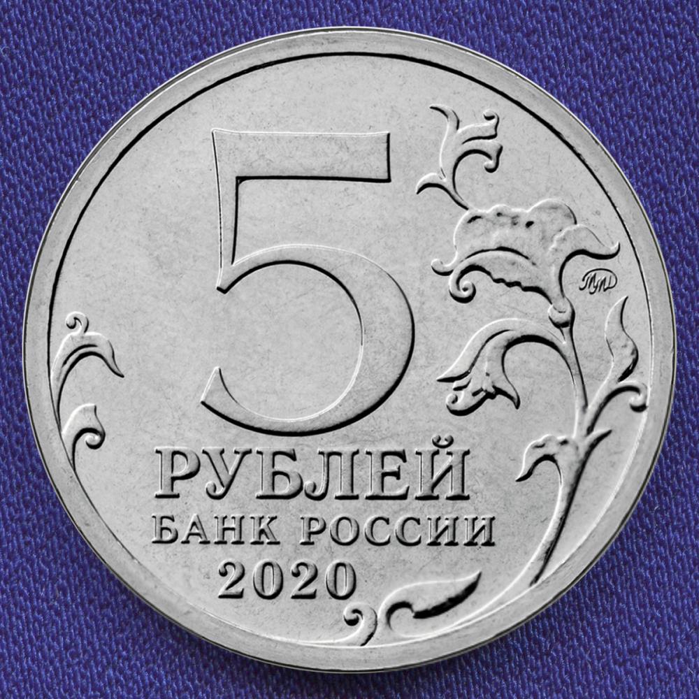 Россия 5 рублей 2020/ UNC/ ММД/курильская десантная операция - 1
