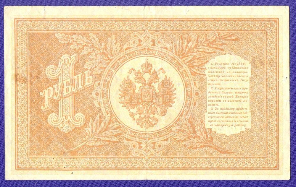Временное правительство 1 рубль 1917 образца 1898 И. П. Шипов А. Алексеев VF+  - 1