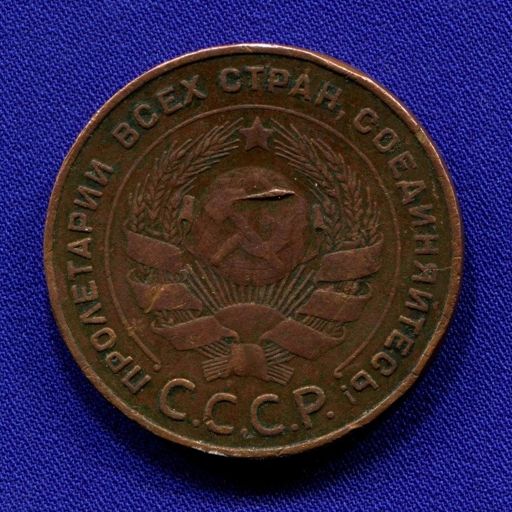СССР 5 копеек 1924 VF-  - 1