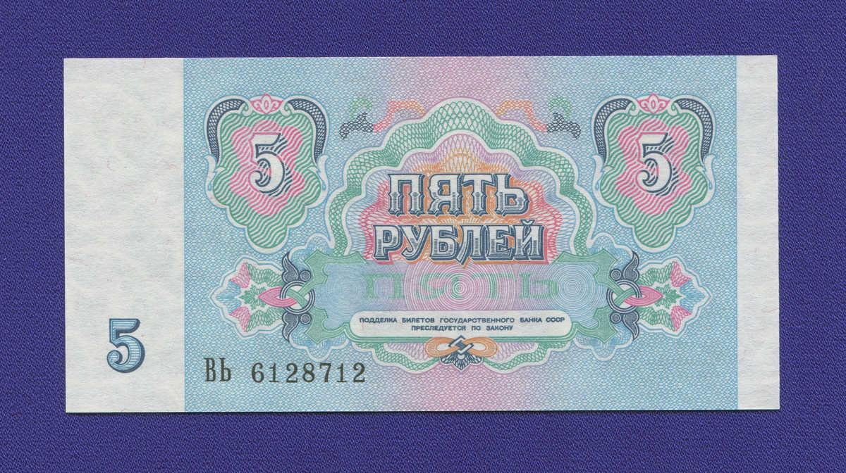 СССР 5 рублей 1991 года / UNC - 1