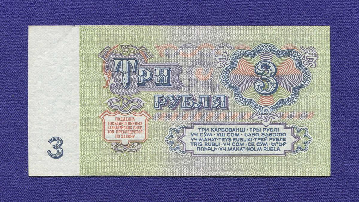 СССР 3 рубля 1961 года / Редкий тип / aUNC- - 1