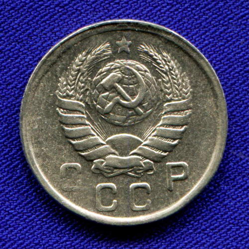 СССР 10 копеек 1943 - 1