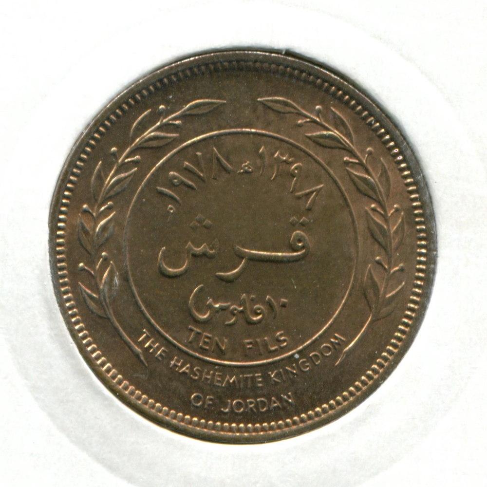 Иордания 10 филс 1978 UNC  - 1