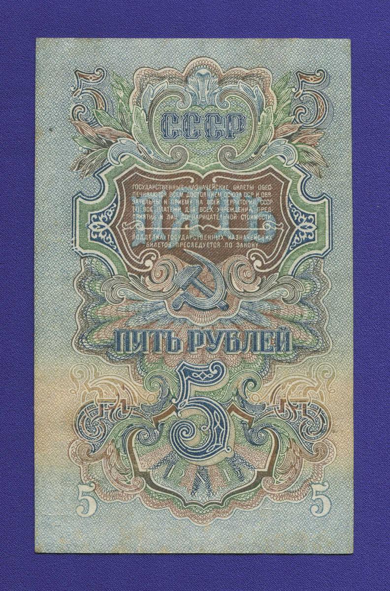 СССР 5 рублей 1947 года / VF+ / 16 Лент - 1