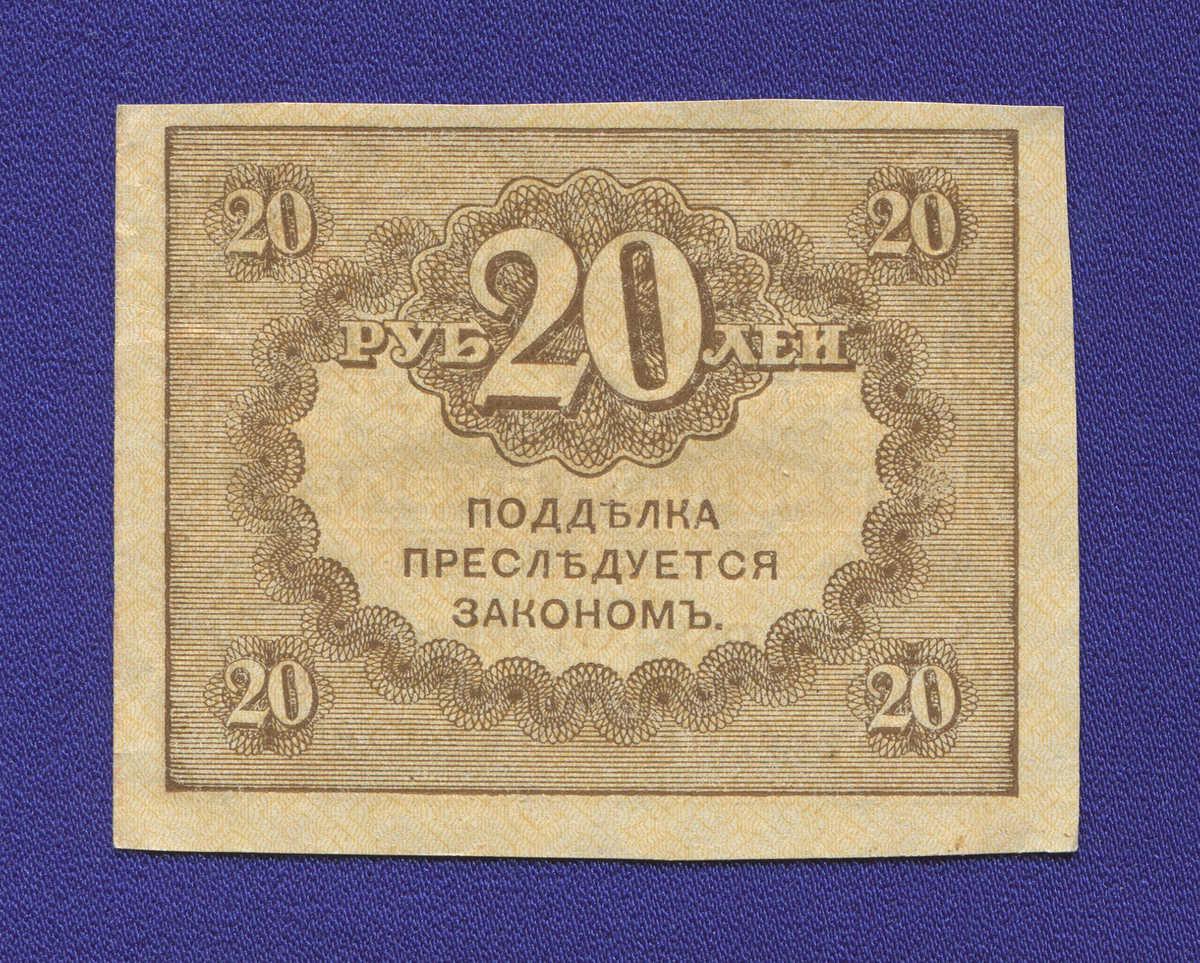 Временное правительство 20 рублей 1917 года / UNC - 1
