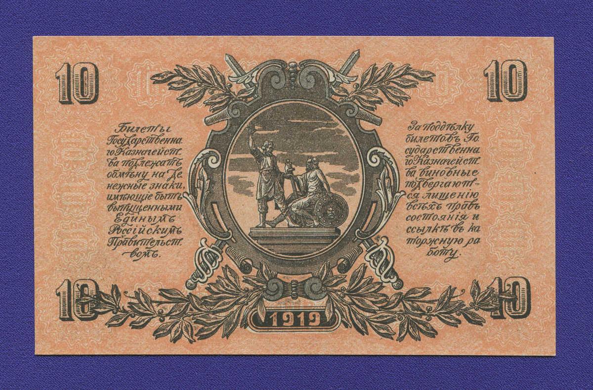 Гражданская война (Юг России) 10 рублей 1919 / aUNC-UNC - 1