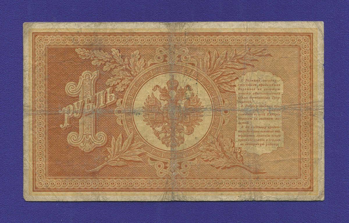 Николай II 1 рубль 1898 Э. Д. Плеске Я. Метц (Р2) VF  - 1