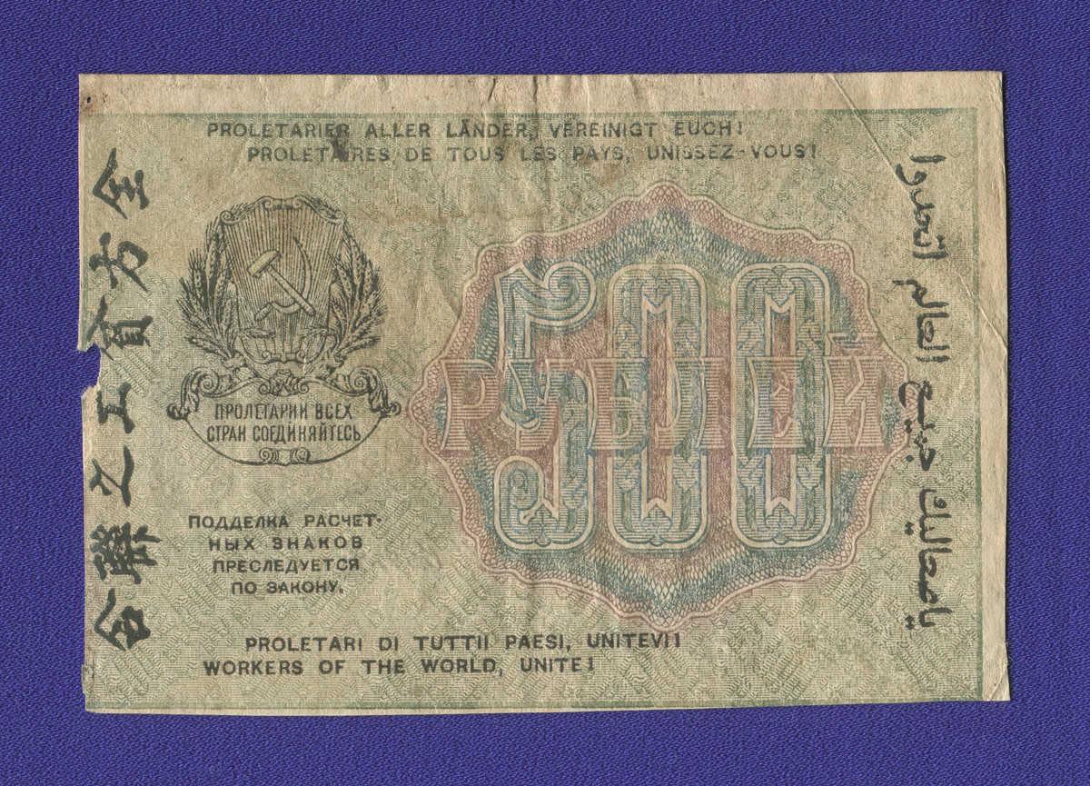 РСФСР 500 рублей 1919 Н. Н. Крестинский М. Осипов (Р1) VF Звёзды  - 1