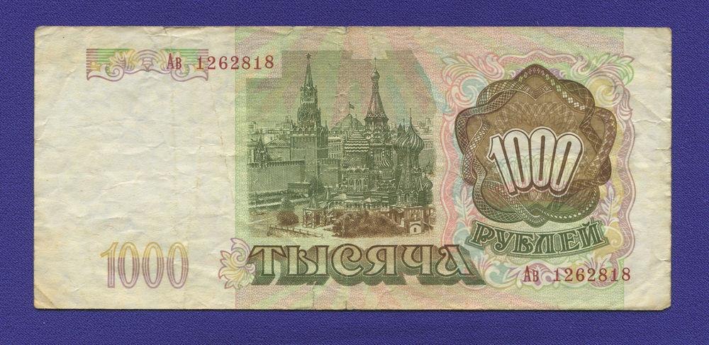 Россия 1000 рублей 1993 года / VF - 1
