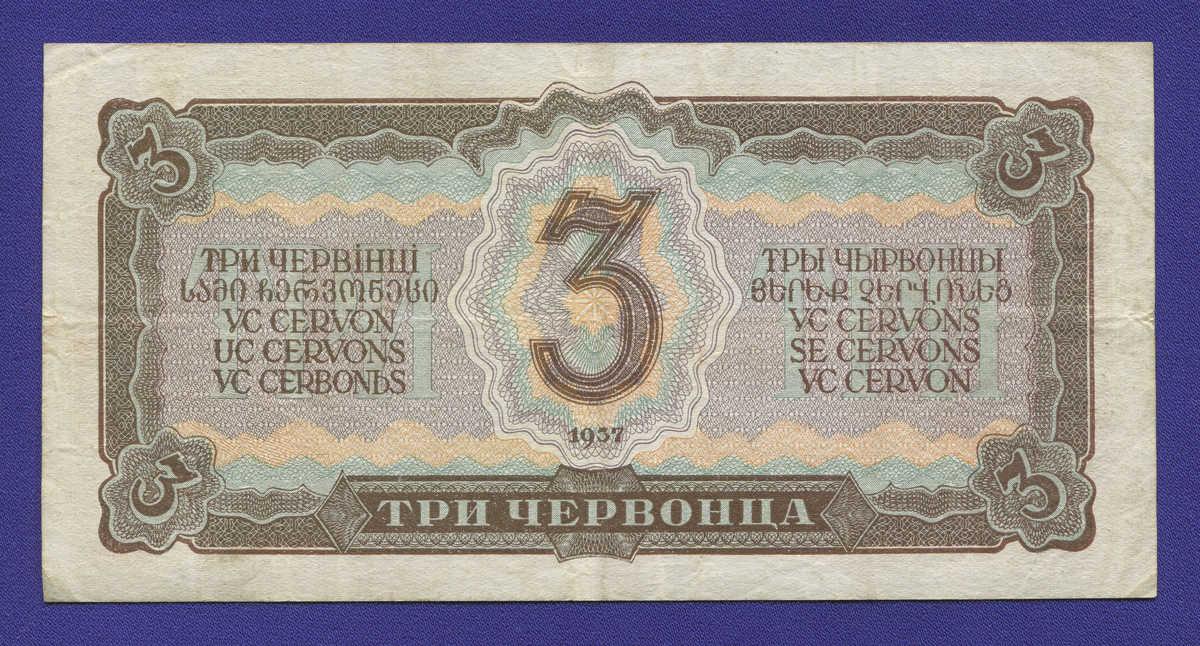 СССР 3 червонца 1937 года / VF-XF - 1