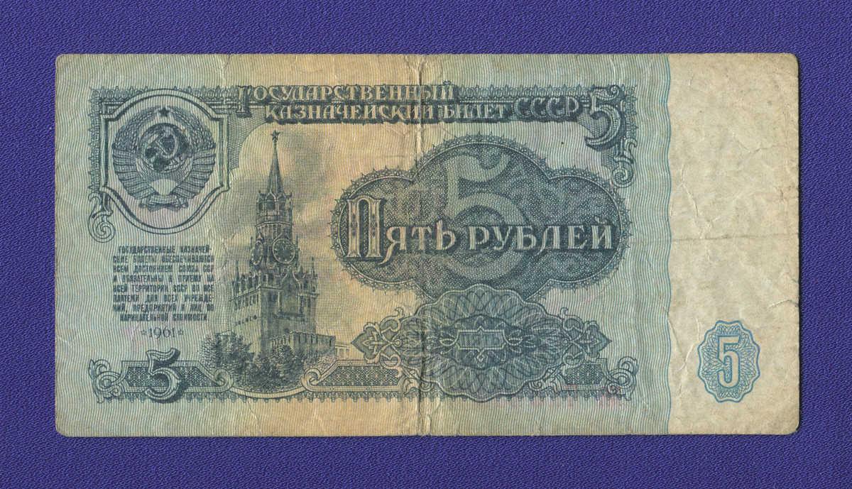 СССР 5 рублей 1961 года / Редкий тип / VF+ - 1