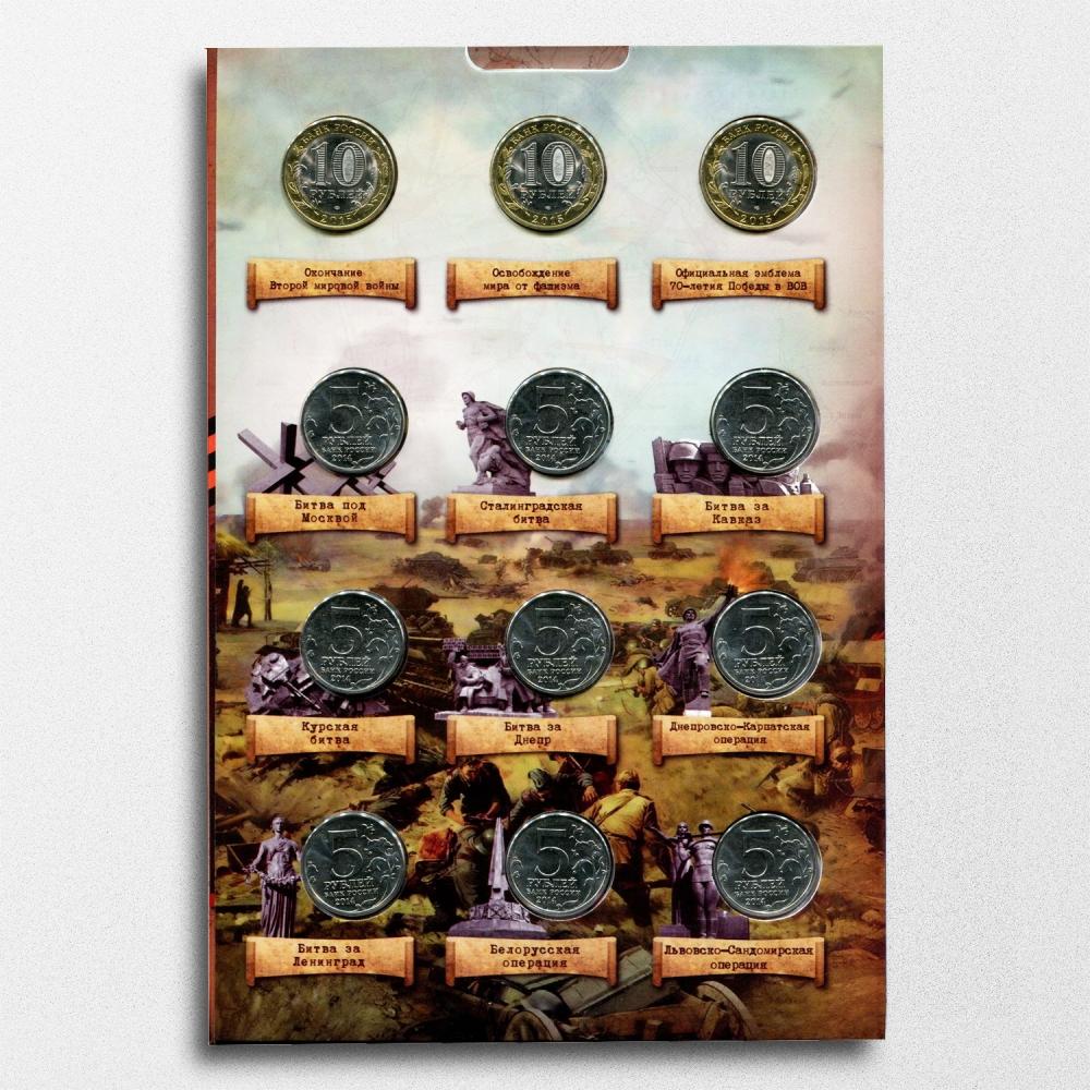 Набор монет посвященных 70-летию Победы в Великой Отечественной войне 1941-1945 гг. - 4