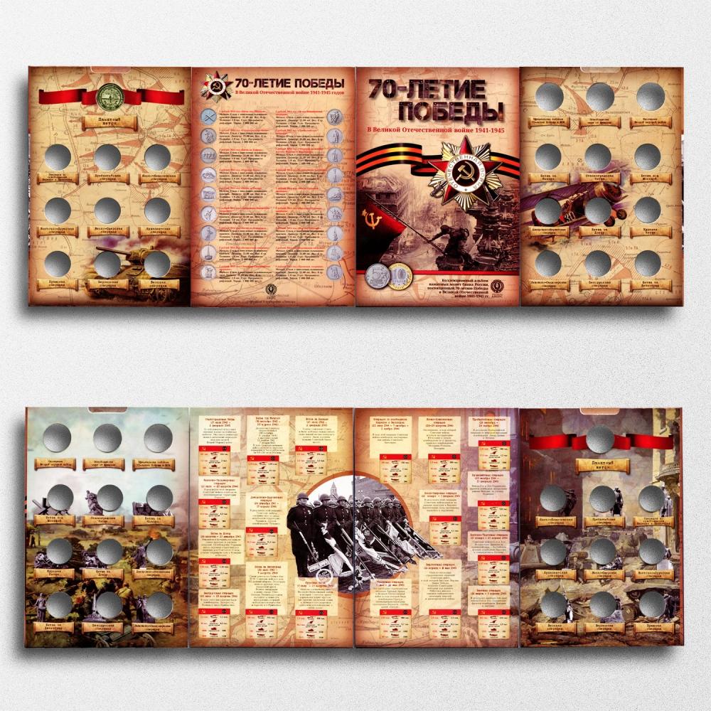Альбом для монет посвященных 70-летию Победы в Великой Отечественной войне 1941-1945 гг. - 8