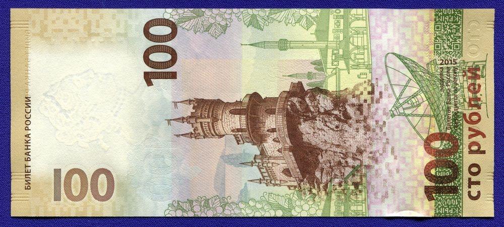 100 рублей 2015 UNC Крым Серия КС и СК  - 1