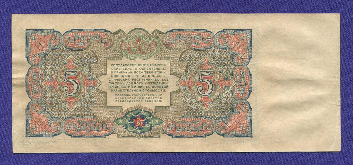 СССР 5 рублей 1925 года / Г. Я. Сокольников / Мишин / XF+ - 1