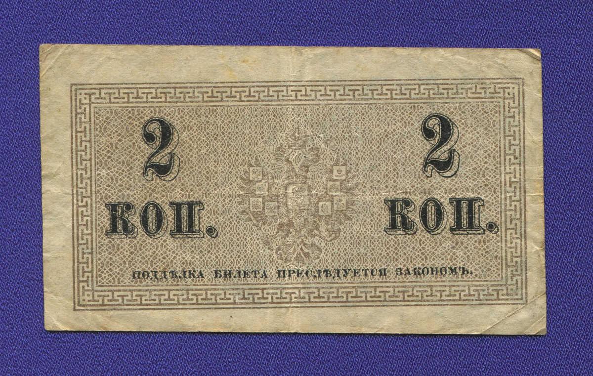 Николай II 2 копейки 1915 года / VF - 1