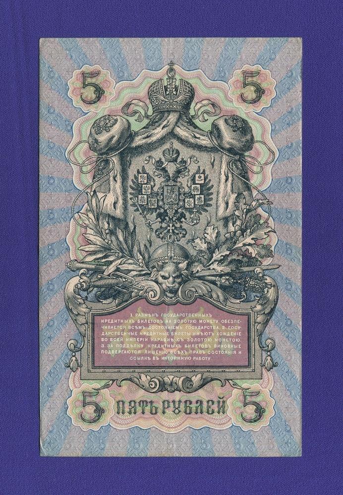 Николай II 5 рублей 1909 года / И. П. Шипов / С. Бубякин / XF- - 1