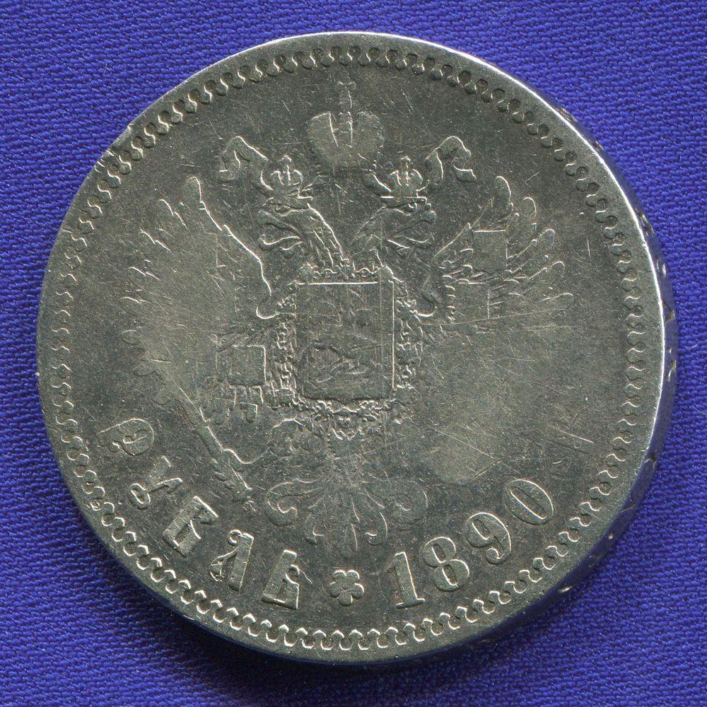 Александр III 1 рубль 1890-АГ / VF+ - 1