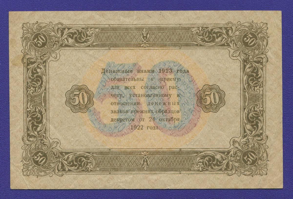РСФСР 50 рублей 1923 года / 2-й выпуск / Г. Я. Сокольников / Дюков / XF- / Теневые квадраты - 1
