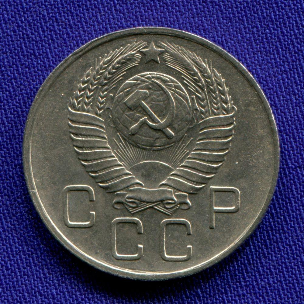 СССР 20 копеек 1957 - 1