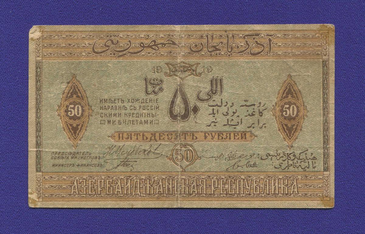 Азербайджан 50 рублей 1919 - 1