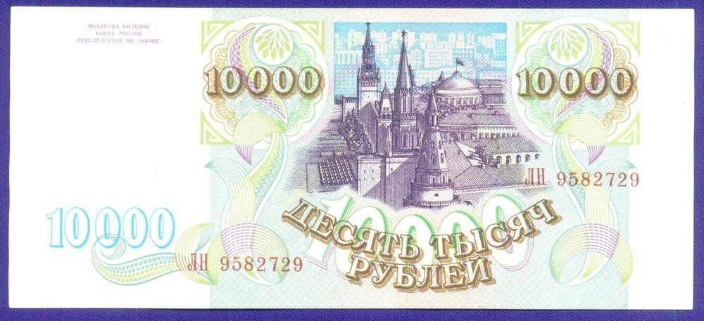 Россия 10000 рублей 1993 года / XF-aUNC - 1