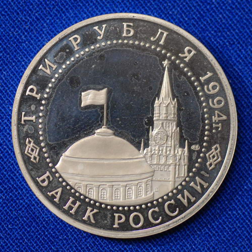 Россия 3 рубля 1994 50- летие освобождения Севастополя от немецко- фашистких войск Proof ЛМД - 1
