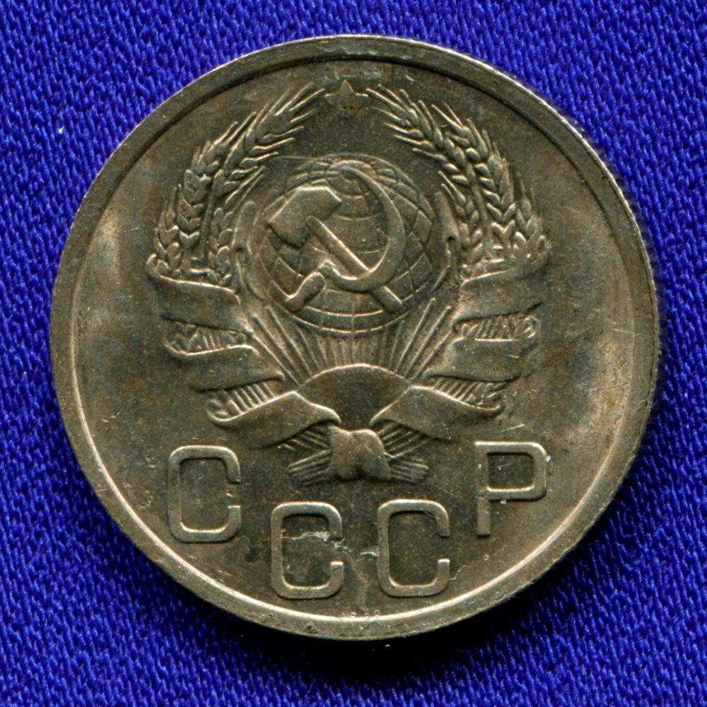 СССР 20 копеек 1936 года  - 1