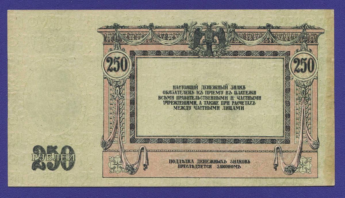 Гражданская война (Юг России) 250 рублей 1918 / XF - 1