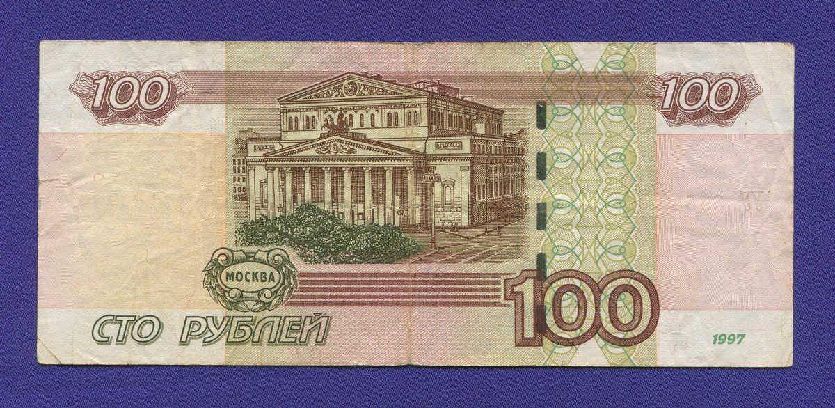 Россия 100 рублей 1997 года / VF- / Модификация 2004 года / ОПЫТНАЯ СЕРИЯ - 1