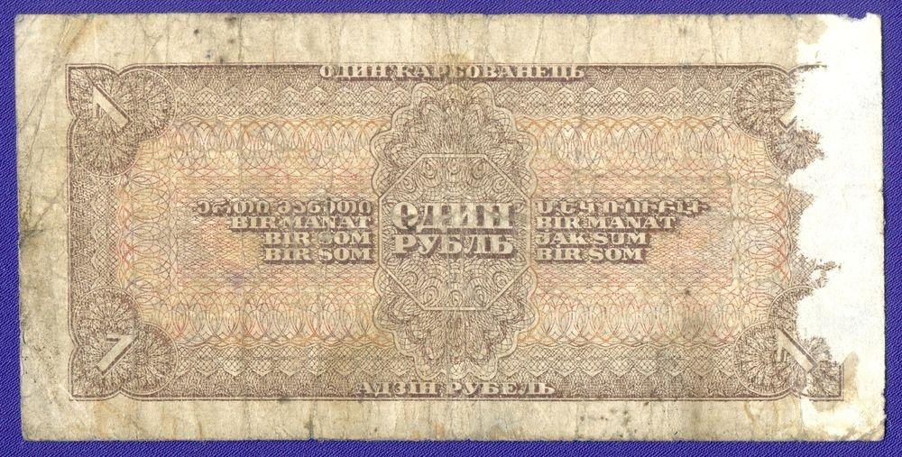 СССР 1 рубль 1938 года / F - 1